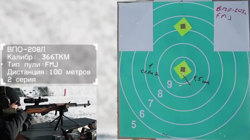 Обзор ВПО-208 Л. Гладкоствольный карабин со сверловкой Ланкастера