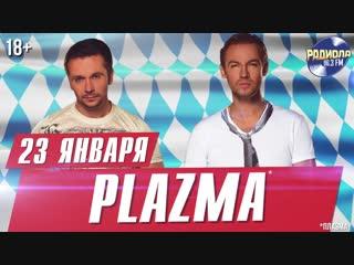 Plazma 23 января в «Максимилианс» Самара