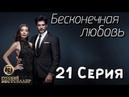 Бесконечная Любовь Kara Sevda 21 Серия. Дубляж HD720