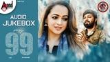 99 New Audio Jukebox 2019 Ganesh Bhavana Arjun Janya Preetham Gubbi Kaviraj Ramu Films