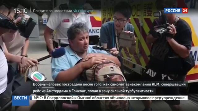 Новости на Россия 24 • Турбулентность выкинула из кресел пассажиров и членов экипажа лайнера KLM
