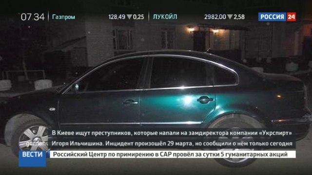 Новости на «Россия 24» • В Киеве неизвестные выстрелили в замдиректора Укрспирта