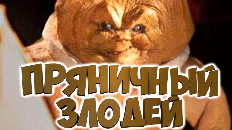 JP Пересказ фильма Пряничный злодей 2005
