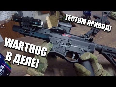 WARTHOG В ДЕЛЕ! Играем в страйкбол с Ares M4 Sharps Bros Warthog Octarms S