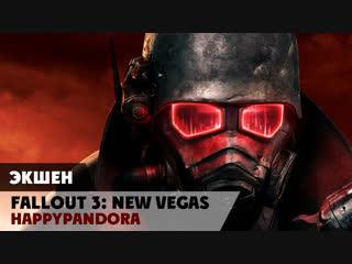 FALLOUT: New Vegas. Забытые богом приключения...