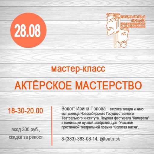 Афиша Новосибирск Мастер-класс по актёрскому мастерству 21.02