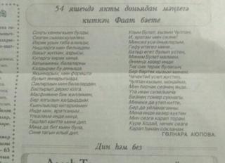 татарские стихи с переводом на русский