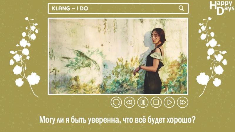 KLANG – I do (рус.саб)
