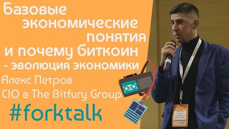 Основы экономики и Биткоин как инструмент её эволюции Алекс Петров CIO Bitfury