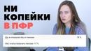 Обобрать самозанятых /Ни копейки в ПФР