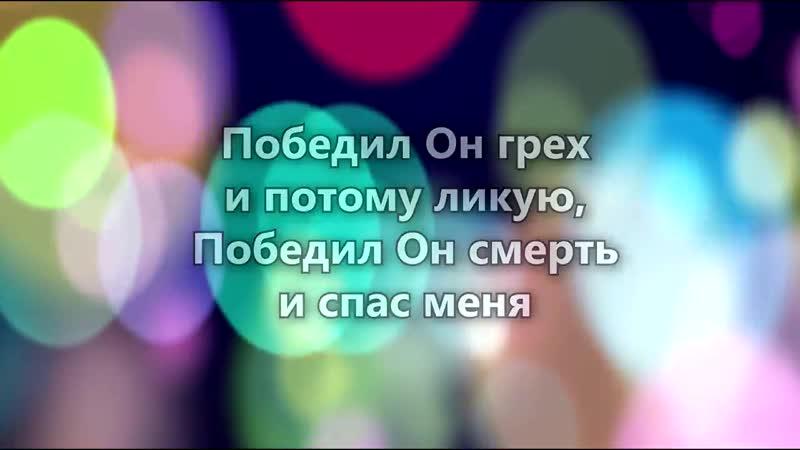 273. Господу хвалу воздай - Павел Плахотин