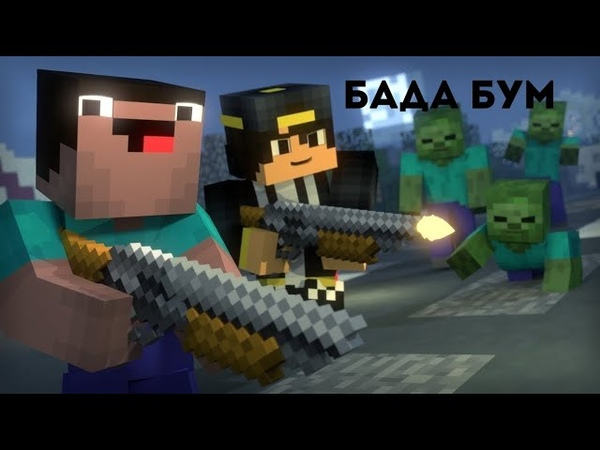 Клип Бада Бум (minecraft server Hypixel mini game zombie)