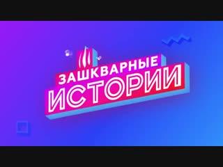 ЗАШКВАРНЫЕ ИСТОРИИ 2 сезон: Ида Галич, Ира Смелая, Алина Пязок, Поперечный, Кукота
