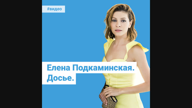 Елена Подкаминская. Досье. Интересные факты