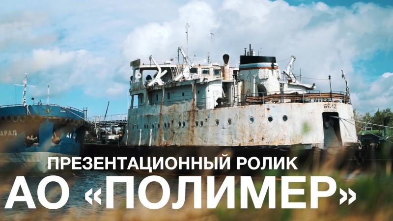 АО Полимер