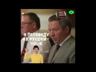 Депутат перевел на русский язык. Угарное видео.