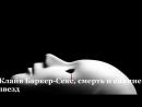 Клайв Баркер Секс смерть и сияние звезд