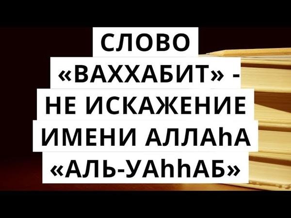 Слово «ваххабит» не искажение имени Аллаhа «Аль-Уаhhаб» / Коба Батуми