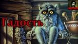 Истории на ночь - Гадость