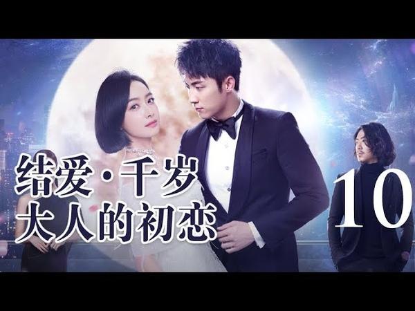 【English Sub】结爱·千岁大人的初恋 10丨Moonshine and Valentine 10(主演:宋茜 Victoria Song,黄景瑜 Johnny)【未21024