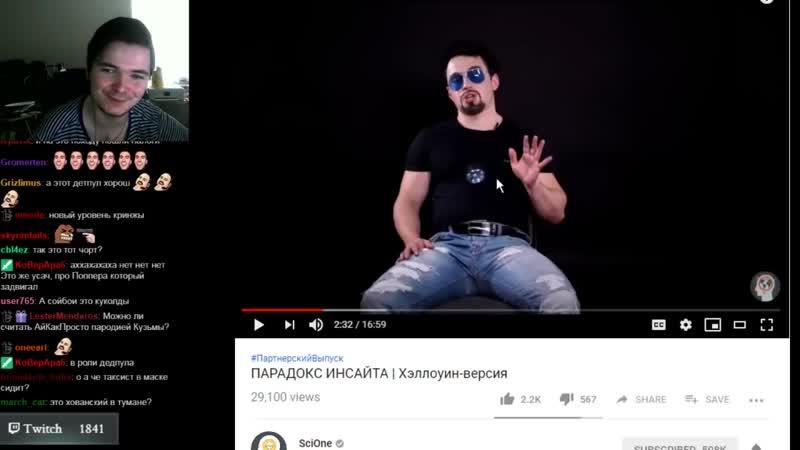 Убермаргинал смотрит SciOne «ПАРАДОКС ИНСАЙТА»