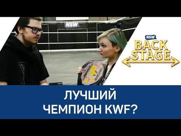 NSW Backstage: Лучший чемпион KWF?