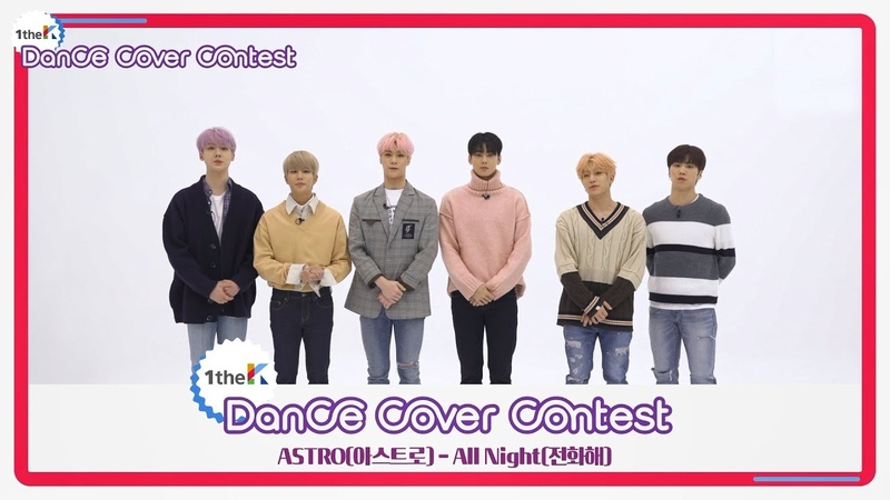 [1theK Dance Cover Contest] ASTRO(아스트로) _ All Night(전화해)(mirrored ver.)