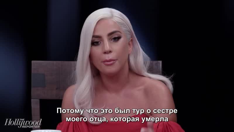 Леди Гага — Интервью для «The Hollywood Reporter» (RUS SUB)