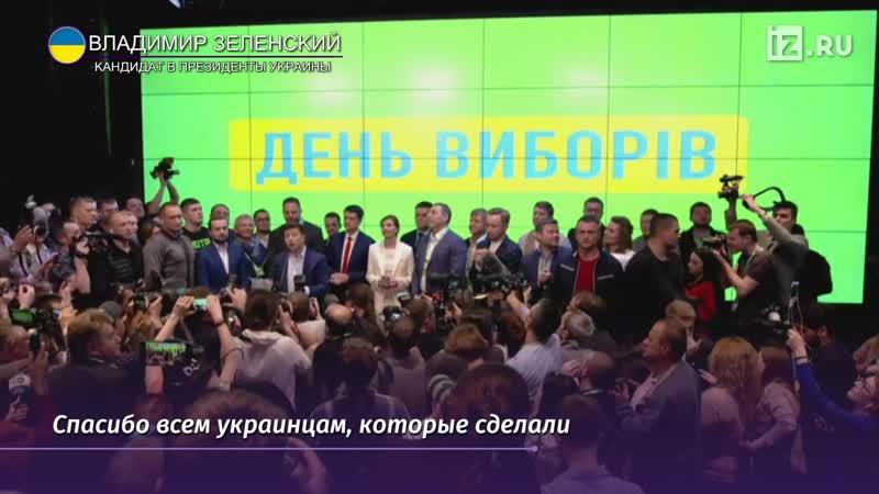 21 апреля на Украине прошел 2 ой тур выборов президента на котором по данным экзитполов побеждает кандидат от партии Слуга н