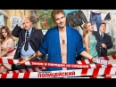 Полицейский с рублёвки 2 сезон.Комедия, криминал, драма.2 серия из 8.