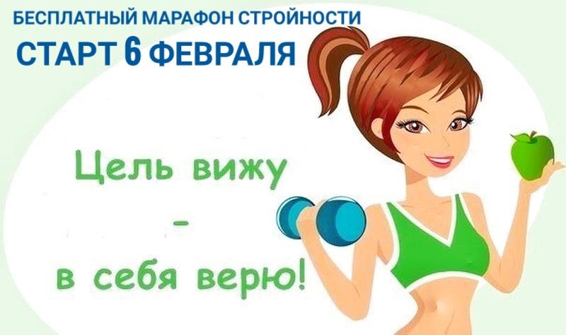 Картинка Мой Настрой Похудеть. Мотивационные картинки для похудения