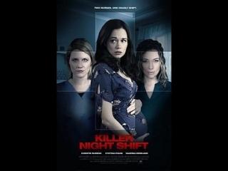 Убийца с Ночной Смены (2018) Killer Night Shift / Night Nurse