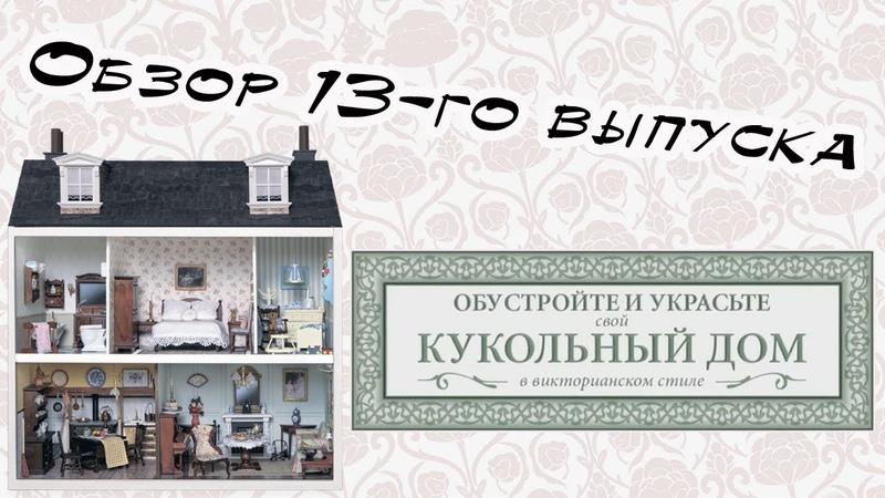 Кукольный дом в викторианском стиле | Hachette | 13 выпуск