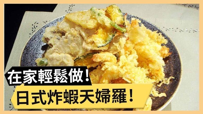 【炸蝦天婦羅】日式家常輕鬆做!酥炸鮮蝦好滋味!《33廚房》 EP28-2|丁春3548