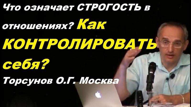 Что означает СТРОГОСТЬ в отношениях Как КОНТРОЛИРОВАТЬ себя Торсунов О.Г. Москва