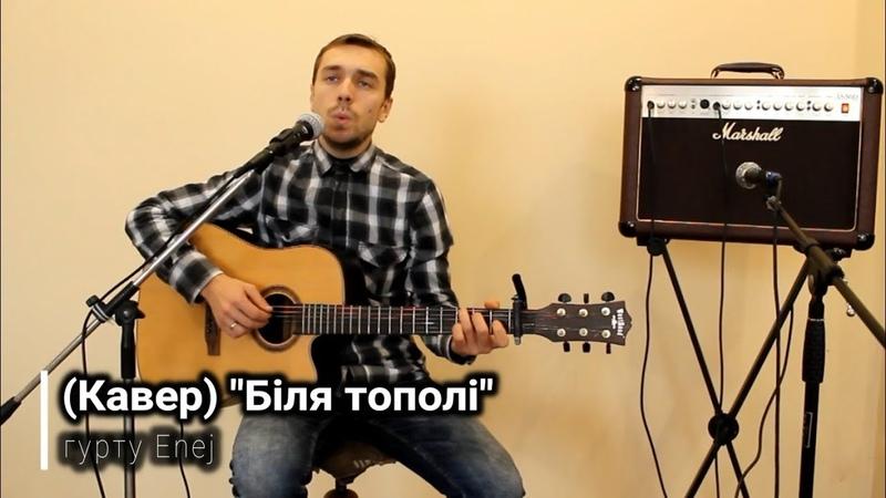(Кавер) Біля тополі - гурту Enej (песни под гитару)