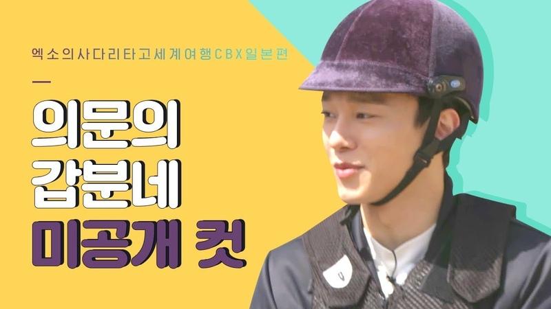 [EXO의 사다리 타고 세계여행 미공개 컷] 재능 부자 첸백시 능력이 궁금하다면