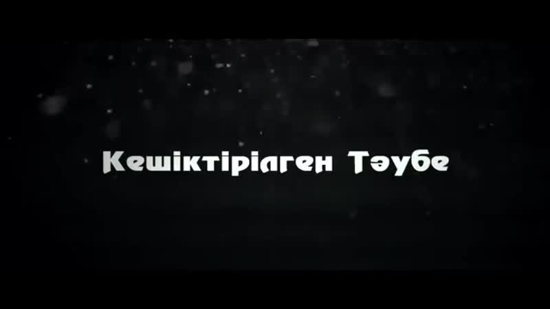 Кешіктірілген Тәубе _Ерлан Ақатаев ᴴᴰ(360P)