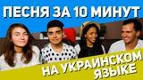 СНГ. Пишем Хит на Украинском