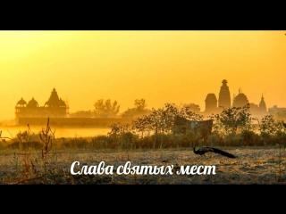 Шримад БВ Дамодара Махарадж-Слава святых мест