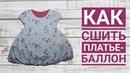 МК по пошиву платья балон по выкройке платья с рукавом и крылышками