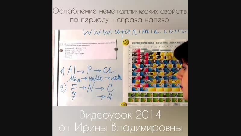 Ослабление неметаллических свойств по периоду - справа налево Видеоурок по химии ОГЭ ЕГЭ ВПР 8, 9, 10, 11 классы