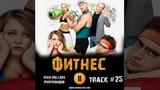 Сериал ФИТНЕС 2018 музыка OST #25 High Rollers Photronique Софья Зайка Михаил Трухин