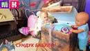 СЕКРЕТ БАБУЛИ В СУНДУКЕ С СЮРПРИЗОМ. КАТЯ И МАКС ВЕСЕЛАЯ СЕМЕЙКА КУКЛЫ Мультики с куклами Барби
