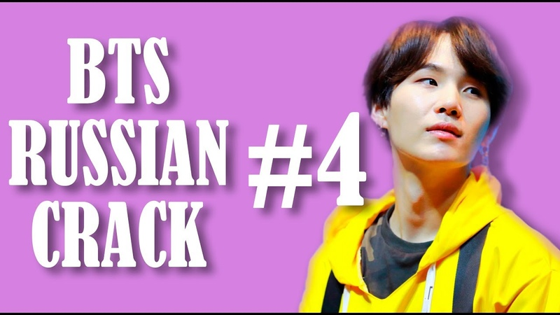 『BTS RUSSIAN CRACK 4』 НОВЫЙ МИКСТЕЙП AGUST D мат БОНУС