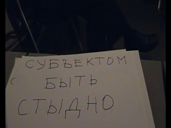 Кто придет после субъекта () 29.04.2017