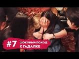 [Штат Небраска] Шоковый Поход к Гадалке!   Пранк над Айжан Асемовой