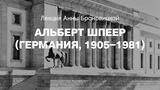 Лекция Анны Броновицкой Альберт Шпеер (Германия, 19051981)