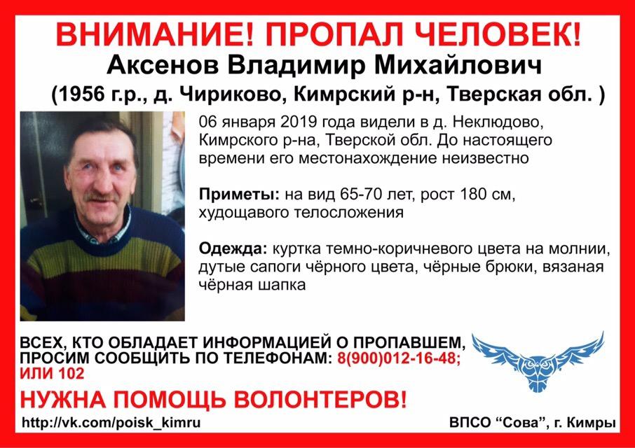 Пенсионер из Кимрского района бесследно пропал почти две недели назад