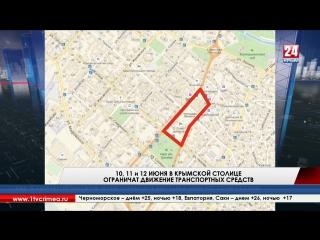 10, 11 и 12 июня движение транспортных средств в крымской столице будет ограничено В связи с праздничными мероприятиями ко Дню Р